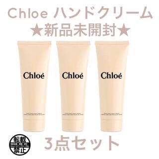 クロエ(Chloe)の新品未開封!クロエ ハンドクリーム 3個!(ボディクリーム)