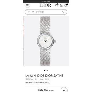 クリスチャンディオール(Christian Dior)のLa d de dior satine ディオール サテン 腕時計 ダイヤベゼル(腕時計)