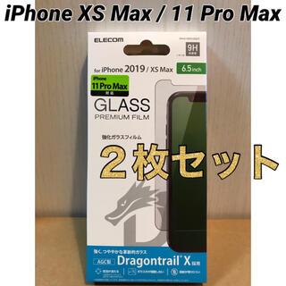 エレコム(ELECOM)のiPhoneXS Max/11ProMax ガラスフィルム ドラゴントレイル2枚(保護フィルム)