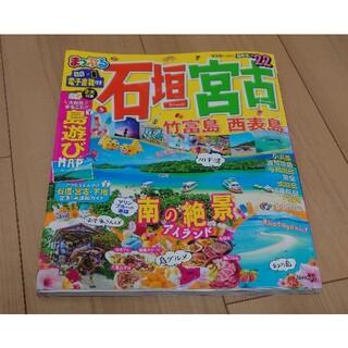 オウブンシャ(旺文社)のまっぷる石垣・宮古 竹富島・西表島 '22(地図/旅行ガイド)
