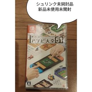 ニンテンドースイッチ(Nintendo Switch)の世界のアソビ大全 新品未使用未開封品 シュリンク未開封 ソフト 300円クーポン(家庭用ゲームソフト)