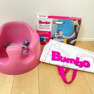 Bumbo - バンボ プレートレイ付き 美品
