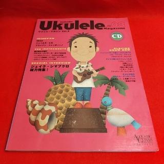 ウクレレ・マガジン volume 03 楽譜 スコア(ポピュラー)