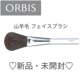オルビス(ORBIS)の【新品】オルビス フェイスブラシ 山羊毛 シュウウエムラ ルナソル(ブラシ・チップ)