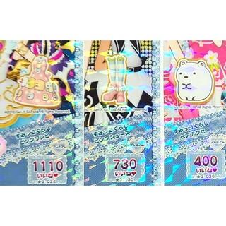 タカラトミーアーツ(T-ARTS)の525 すみっコぐらしピンク 一式(シングルカード)