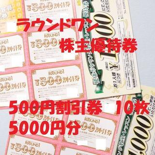 ラウンドワン 株主優待券 500円割引券 10枚 5000円分 送料無料(ボウリング場)