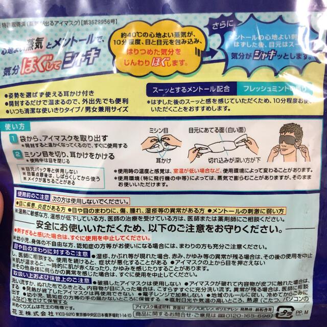 花王(カオウ)のまな様専用ページ コスメ/美容のリラクゼーション(その他)の商品写真