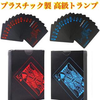 トランプ 高級 プラスチック ブラック×ブルー マジック パーティー(トランプ/UNO)