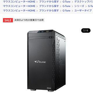 エイスース(ASUS)のG-tuneゲーミングPCと240hzモニターセット(デスクトップ型PC)