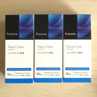 フラコラ - フラコラ フェイスライン原液 15ml  3本セット