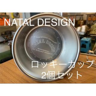 ネイタルデザイン(NATAL DESIGN)の【新品】ネイタルデザイン ステンレス ロッキーカップ 2個セット(食器)