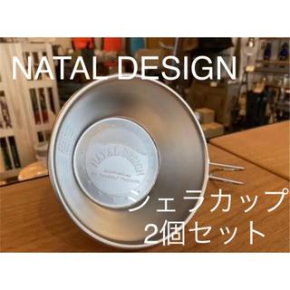 ネイタルデザイン(NATAL DESIGN)の【新品】ネイタルデザイン ステンレス シェラカップ 2個セット(食器)