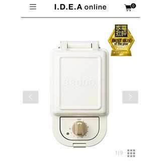 I.D.E.A international - BRUNO ホットサンドメーカー シングル ホワイト