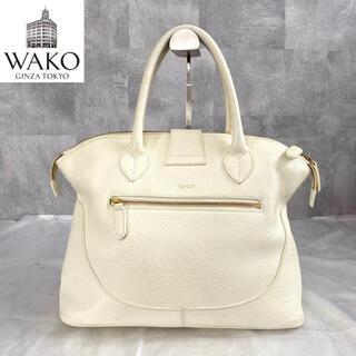 【WAKO】銀座 和光 ワコウ ホワイト ゴールド金具 A4収納 トートバッグ(ハンドバッグ)