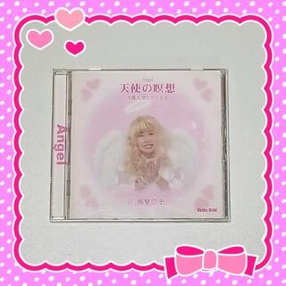 ❤越智啓子 CD 天使の瞑想 守護天使とつながる 【おまけ付き】(ヒーリング/ニューエイジ)