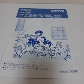 サンヨー(SANYO)のサンヨー 冷蔵庫★取扱説明書★SR-HS42 SR-GS46(冷蔵庫)