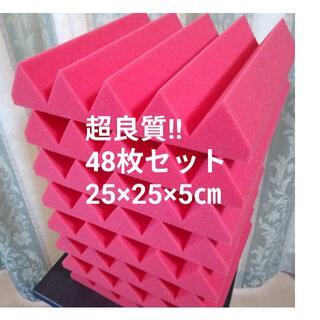 ★超良質★ 山型 吸音材 48枚セット《25×25×5cm(その他)