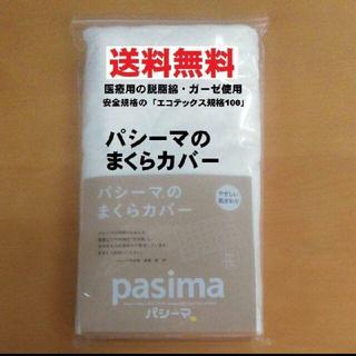 正規品パシーマのまくらカバーです。アトピー・アレルギーの方寝装品で日本初!(枕)