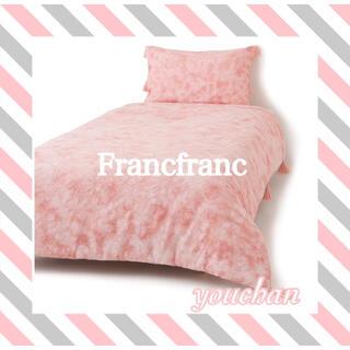 フランフラン(Francfranc)のFrancfranc タドレ 掛け布団カバー シングル 定価¥9000(シーツ/カバー)