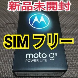 Motorola - 【新品】Motorola moto g8 power lite 4GB/64GB