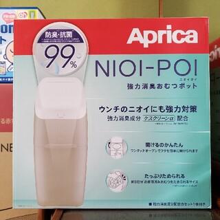 アップリカ(Aprica)のAprica NIOI-POI 強力消臭おむつポット(紙おむつ用ゴミ箱)