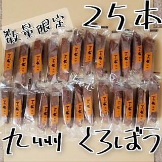 黒棒 くろぼう お菓子 25本 九州(菓子/デザート)