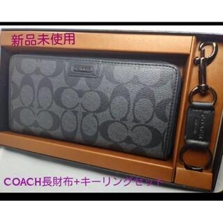 COACH - キーリング付きCOACHコーチブラックシグネチャー長財布新品コーラル ブラック