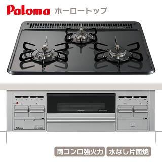 パロマ/ビルトインコンロ/PKD-N34V/60cm