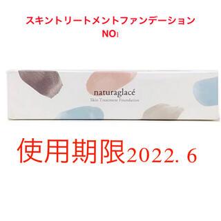 naturaglace - 新品★ ナチュラグラッセ スキントリートメントファンデーションNO1
