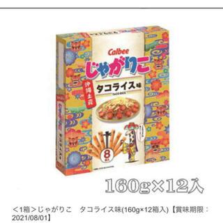 カルビー(カルビー)のじゃがりこタコライス味(菓子/デザート)