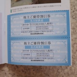 ゆのゆ豊橋 温泉 銭湯 名古屋鉄道 名鉄 株主優待 割引券 クーポン チケット(その他)
