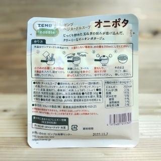 ゼンブ★スープヌードルセット ゼンブヌードル×1袋 スープ×3袋 グルテンフリー