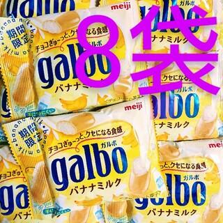 ガルボ バナナミルク 8袋(菓子/デザート)