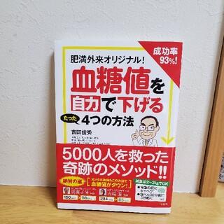 タカラジマシャ(宝島社)の血糖値を自力で下げるたった4つの方法 肥満外来オリジナル!(健康/医学)