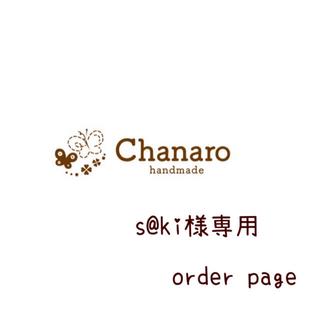 s@ki様専用 お食事エプロン 長袖 スタイ(スタイ/よだれかけ)