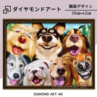 GA-478【額装デザイン】ダイヤモンドアート 笑顔 犬 手芸 ハンドメイド(各種パーツ)