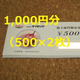 サイゼリヤ 株主優待 1000円 クーポン 食事券(レストラン/食事券)