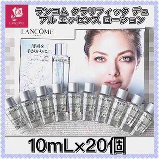 LANCOME - LANCOMEクラリフィック デュアル エッセンス ローション美容化粧水20個