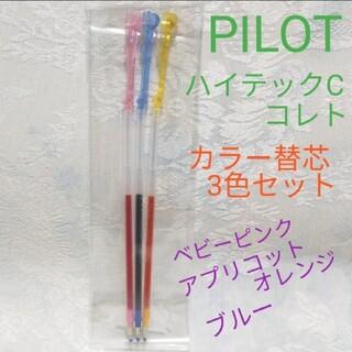 ハイテック(HI-TEC)の3本セット ハイテックCコレト レフィル ペン先樹脂カバー付き未使用品(ペン/マーカー)
