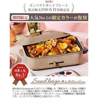 bruno コンパクトホットプレート たこ焼き器 サンドベージュ