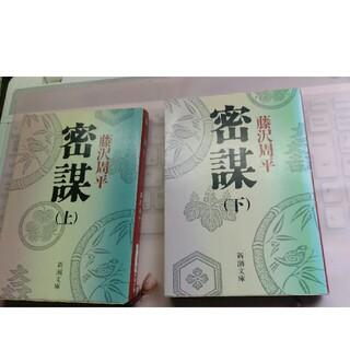{藤沢周平} 密謀(上,下)/たそがれ清兵衞/闇の歯車(文学/小説)