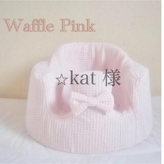 バンボ(Bumbo)の⭐︎kat 様 バンボカバー Waffle Pink リボン付き(シーツ/カバー)