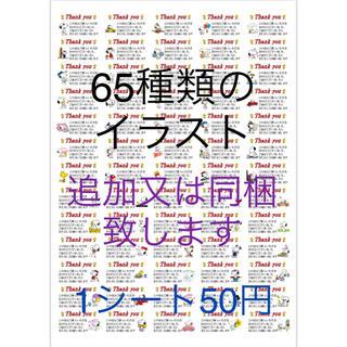 スヌーピー(SNOOPY)のサンキューシール スヌーピー 1シート65枚×4シート 65種類のイラスト(その他)
