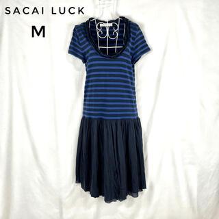 サカイラック(sacai luck)のsacai luck ドッキングワンピース M 青黒ボーダー 日本製 膝下丈(ひざ丈ワンピース)