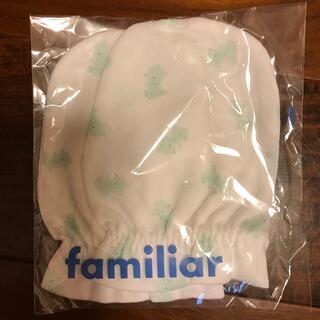 ファミリア(familiar)の新品 ファミリア ミトン(手袋)