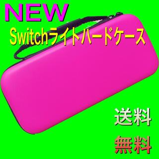 NEW Switchライト  ハードケース 収納ケース(その他)