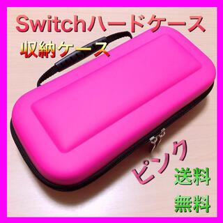 Switch ハードケース 収納ケース ピンク (その他)