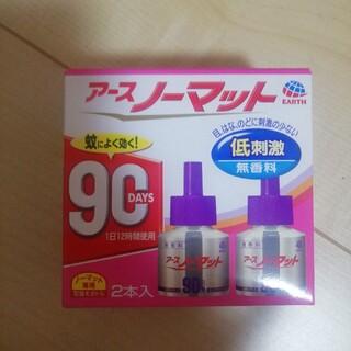 アースセイヤク(アース製薬)のアースノーマット90日用2本入り4箱セット(日用品/生活雑貨)