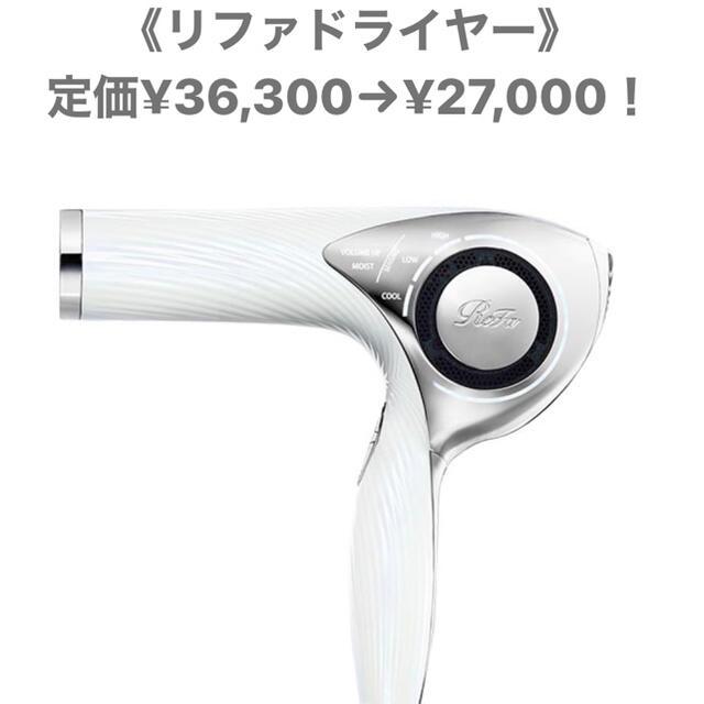 ReFa(リファ)のリファ ドライヤー 新品 スマホ/家電/カメラの美容/健康(ドライヤー)の商品写真
