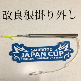 囮鮎根掛り外しとステッカー(釣り糸/ライン)